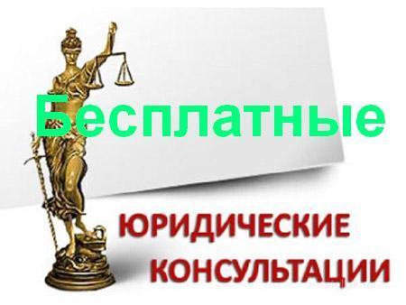 Юридические консультации в Таштаголе