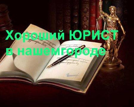 Юрист Таштагол