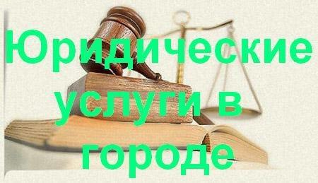 Юридические услуги в Таштаголе