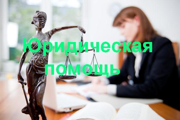 Юридическая помощь в Таштаголе