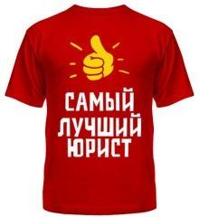 Услуги юриста в Таштаголе